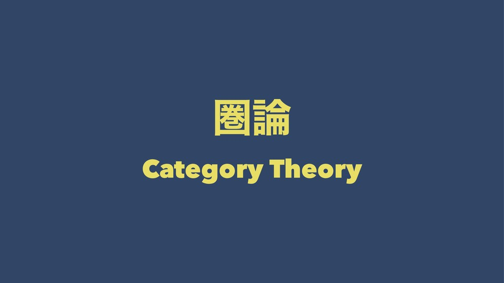 ݍ Category Theory