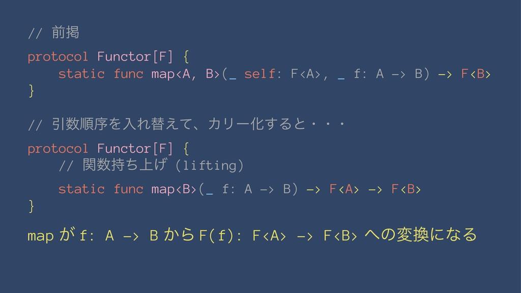 // લܝ protocol Functor[F] { static func map<A, ...
