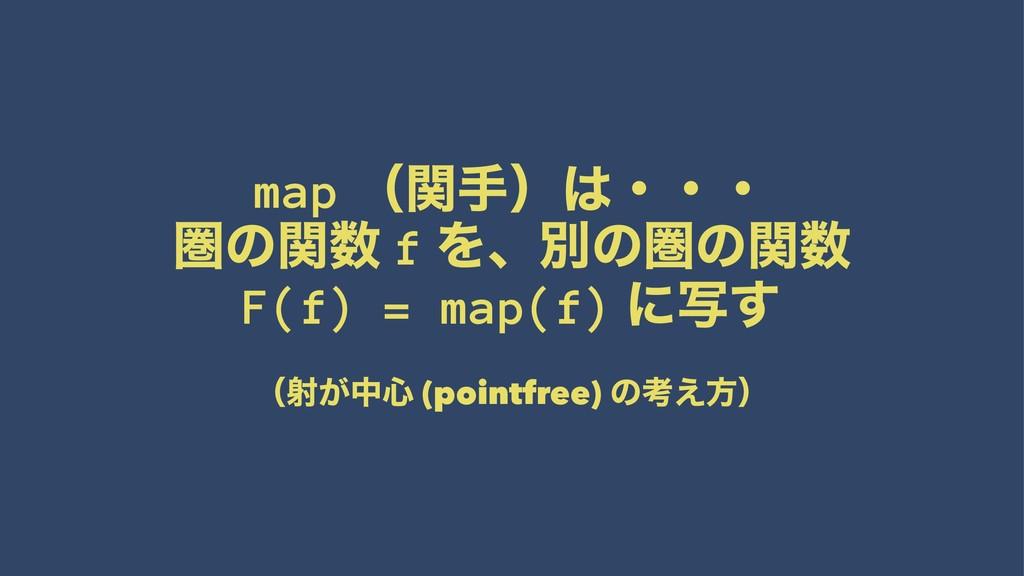 map ʢؔखʣɾɾɾ ݍͷؔ f Λɺผͷݍͷؔ F(f) = map(f) ʹࣸ͢ ...