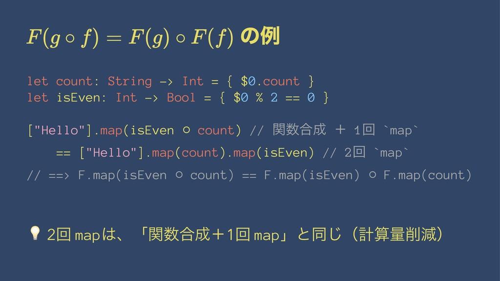 ͷྫ let count: String -> Int = { $0.count } let ...