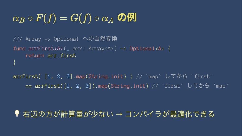 ͷྫ /// Array -> Optional ͷࣗવม func arrFirst<A...