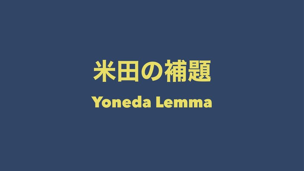 ถాͷิ Yoneda Lemma