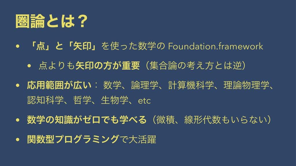 ݍͱʁ • ʮʯͱʮҹʯΛֶͬͨͷ Foundation.framework • ...