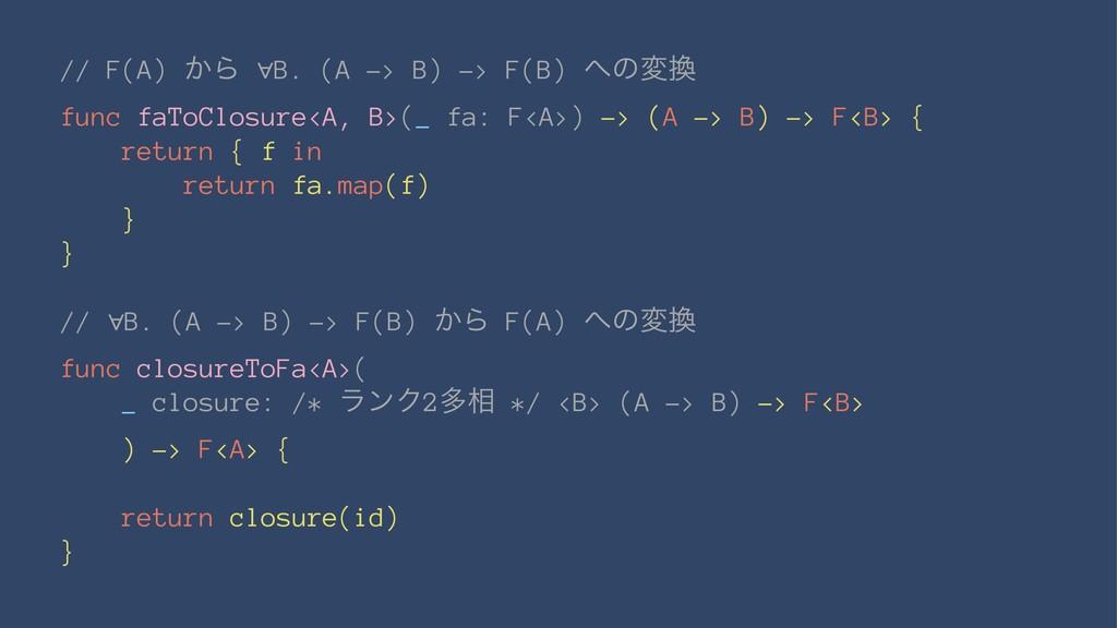 // F(A) ͔Β ∀B. (A -> B) -> F(B) ͷม func faToC...