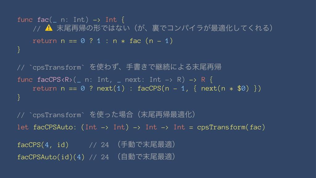 func fac(_ n: Int) -> Int { // ⚠ ඌ࠶ؼͷܗͰͳ͍ʢ͕ɺཪ...