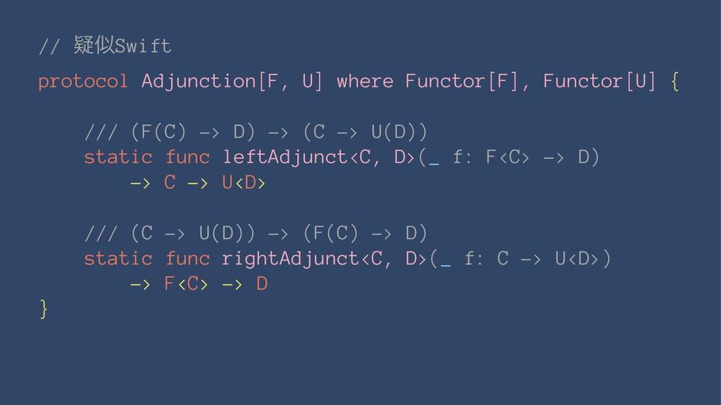 // ٙSwift protocol Adjunction[F, U] where Func...