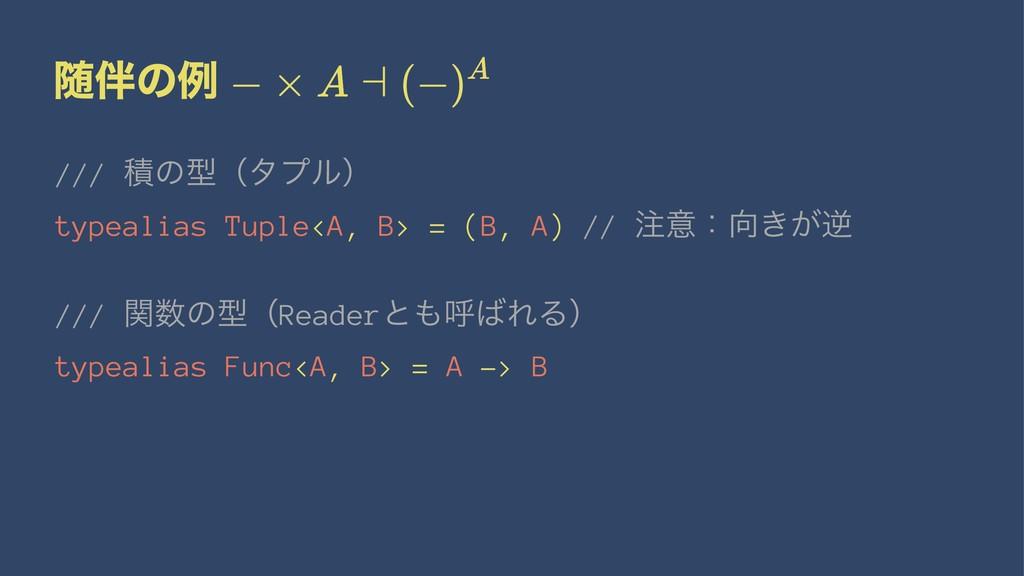 ਵͷྫ /// ੵͷܕʢλϓϧʣ typealias Tuple<A, B> = (B, A...