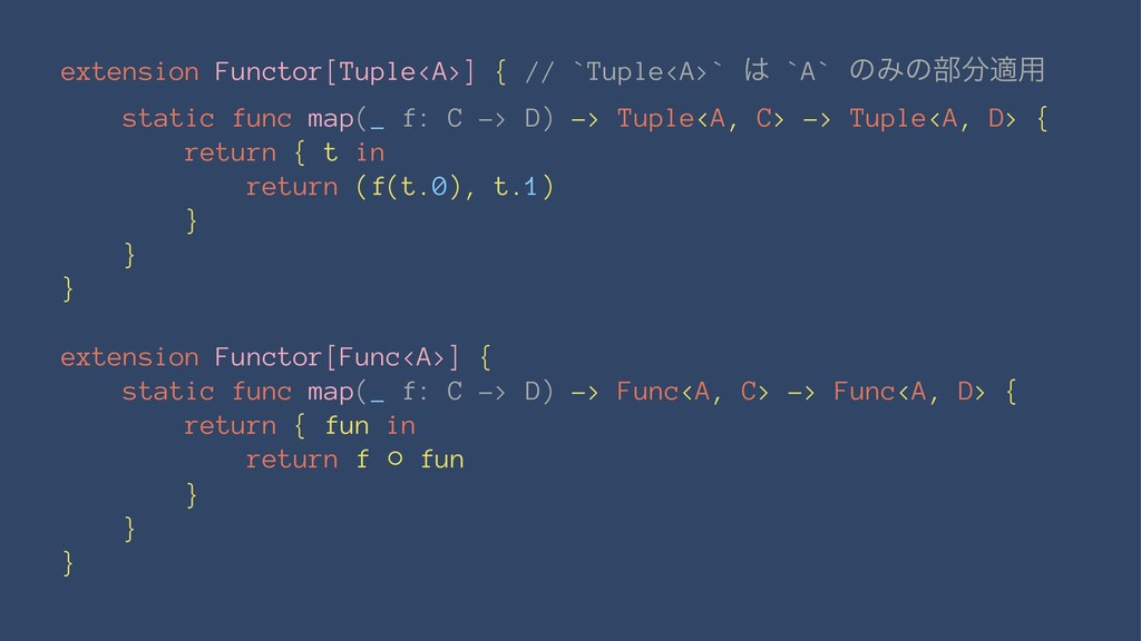extension Functor[Tuple<A>] { // `Tuple<A>` ͸ `...