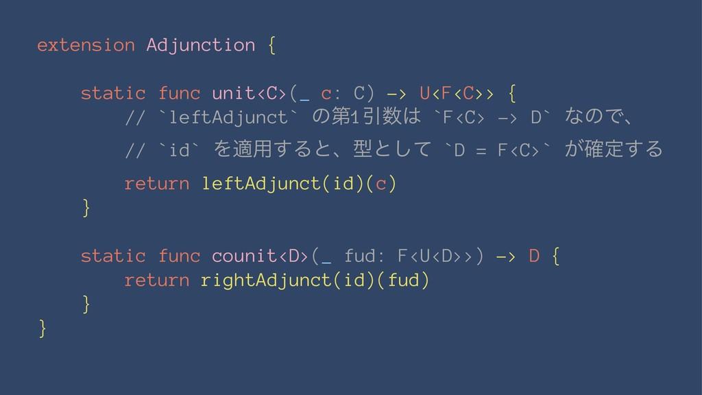 extension Adjunction { static func unit<C>(_ c:...