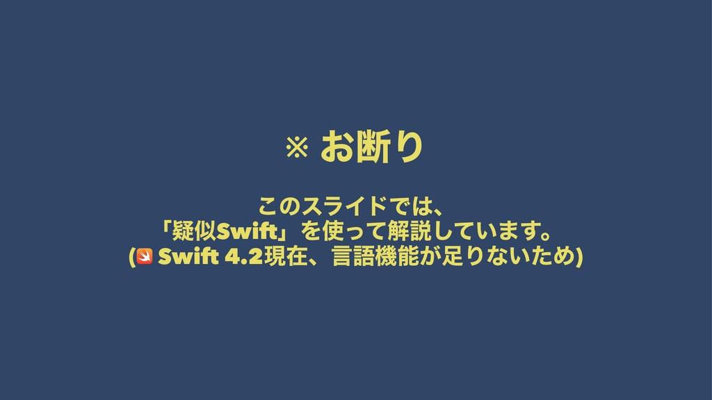 ※ ͓அΓ ͜ͷεϥΠυͰɺ ʮٙSwiftʯΛͬͯղઆ͍ͯ͠·͢ɻ ( Swift 4...