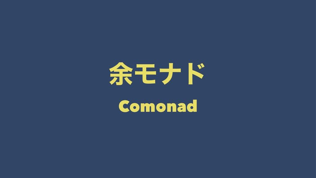 ༨Ϟφυ Comonad
