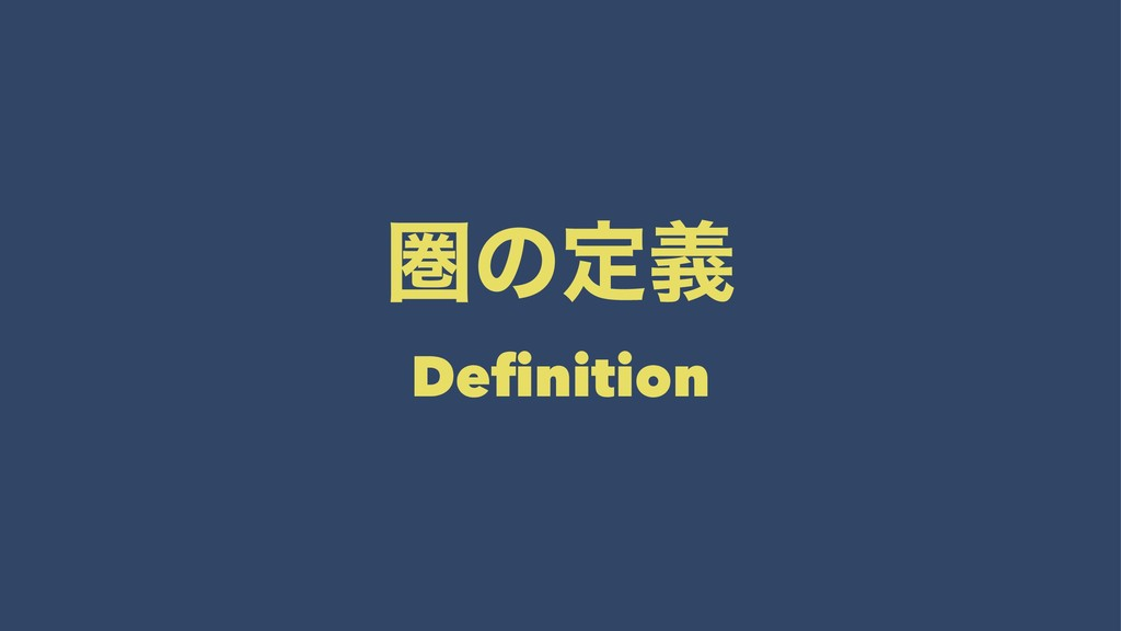 ݍͷఆٛ Definition