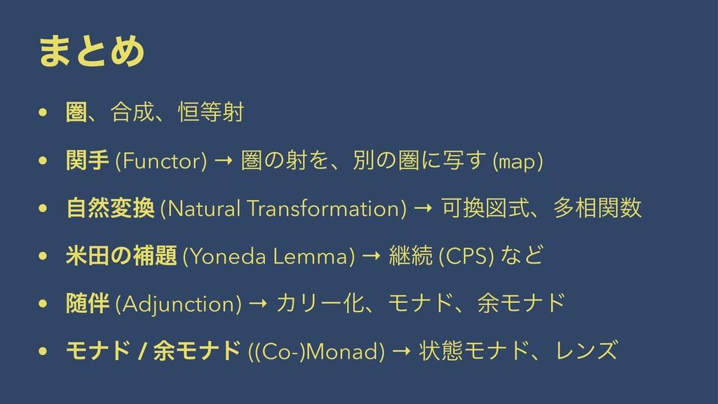 ·ͱΊ • ݍɺ߹ɺ߃ࣹ • ؔख (Functor) → ݍͷࣹΛɺผͷݍʹࣸ͢ (ma...