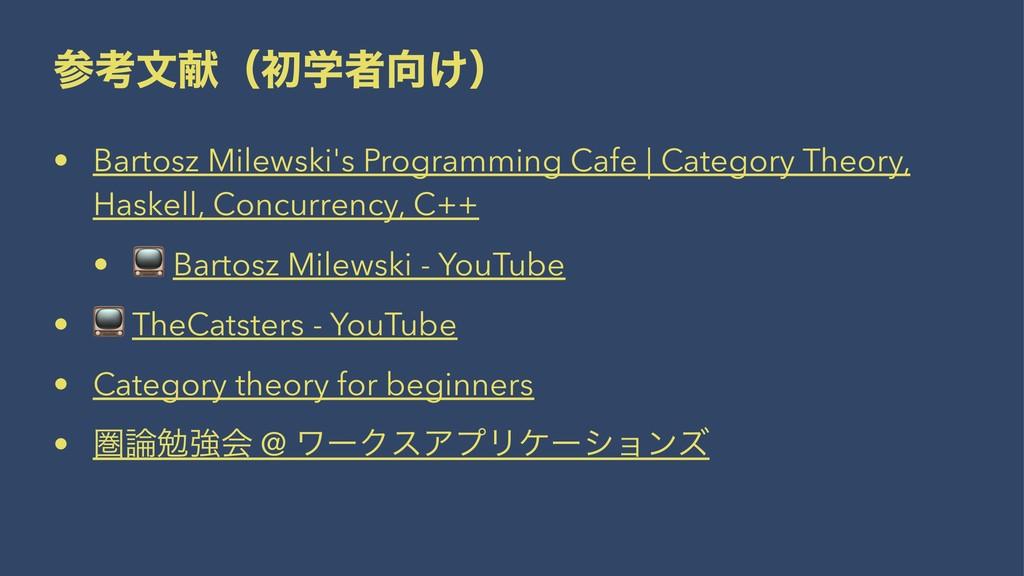 ߟจݙʢॳֶऀ͚ʣ • Bartosz Milewski's Programming Ca...