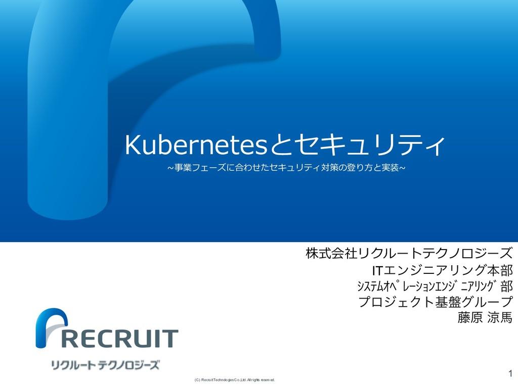 Kubernetesとセキュリティ ~事業フェーズに合わせたセキュリティ対策の登り⽅と実装~ ...