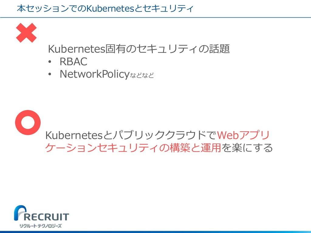 本セッションでのKubernetesとセキュリティ Kubernetes固有のセキュリティの話...