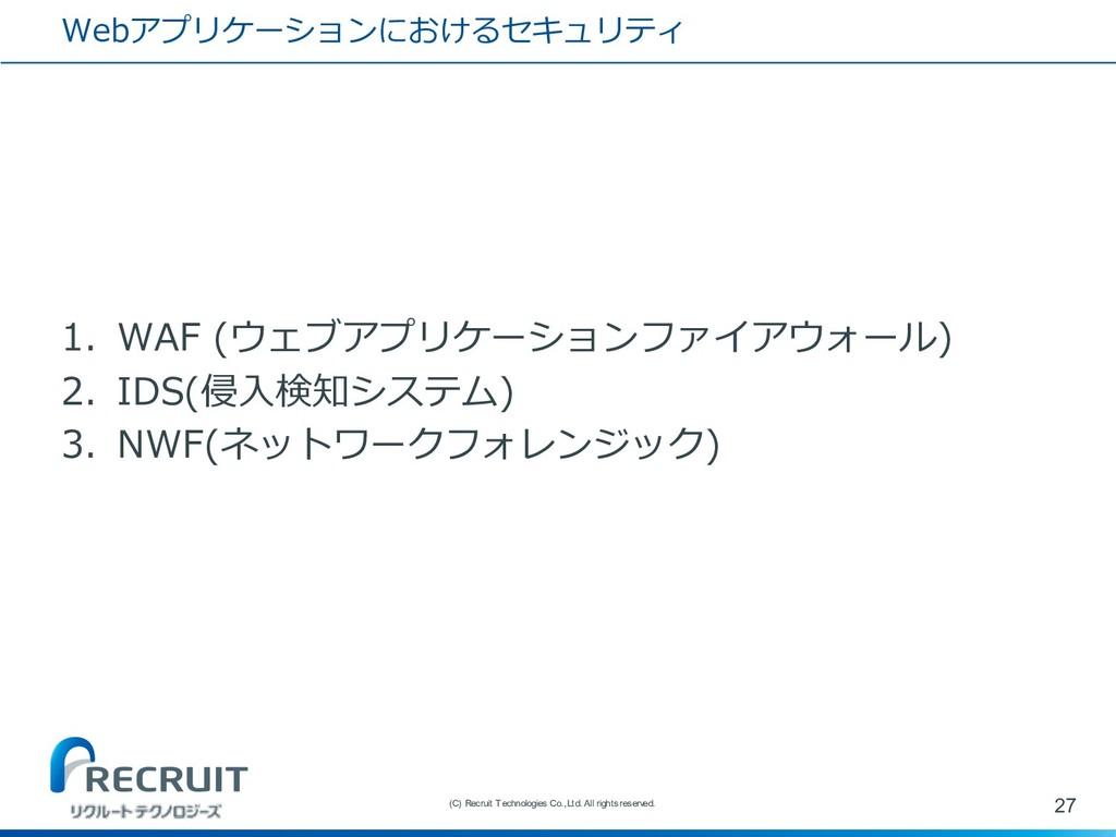 Webアプリケーションにおけるセキュリティ 1. WAF (ウェブアプリケーションファイアウォ...
