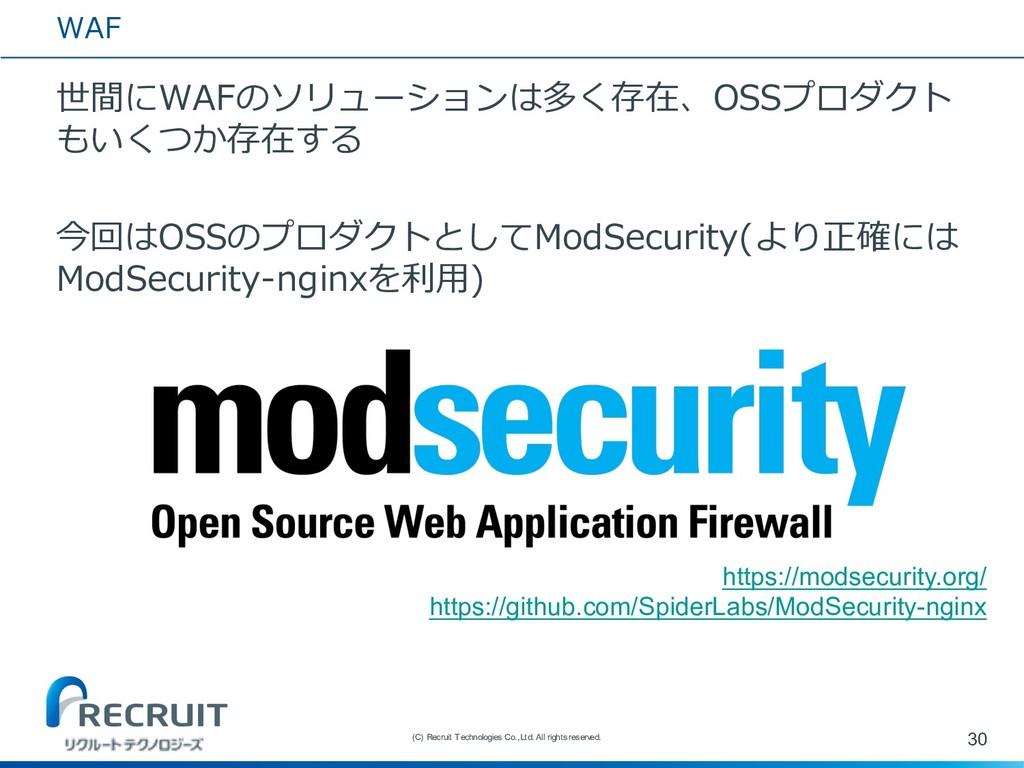 WAF 世間にWAFのソリューションは多く存在、OSSプロダクト もいくつか存在する 今回はO...