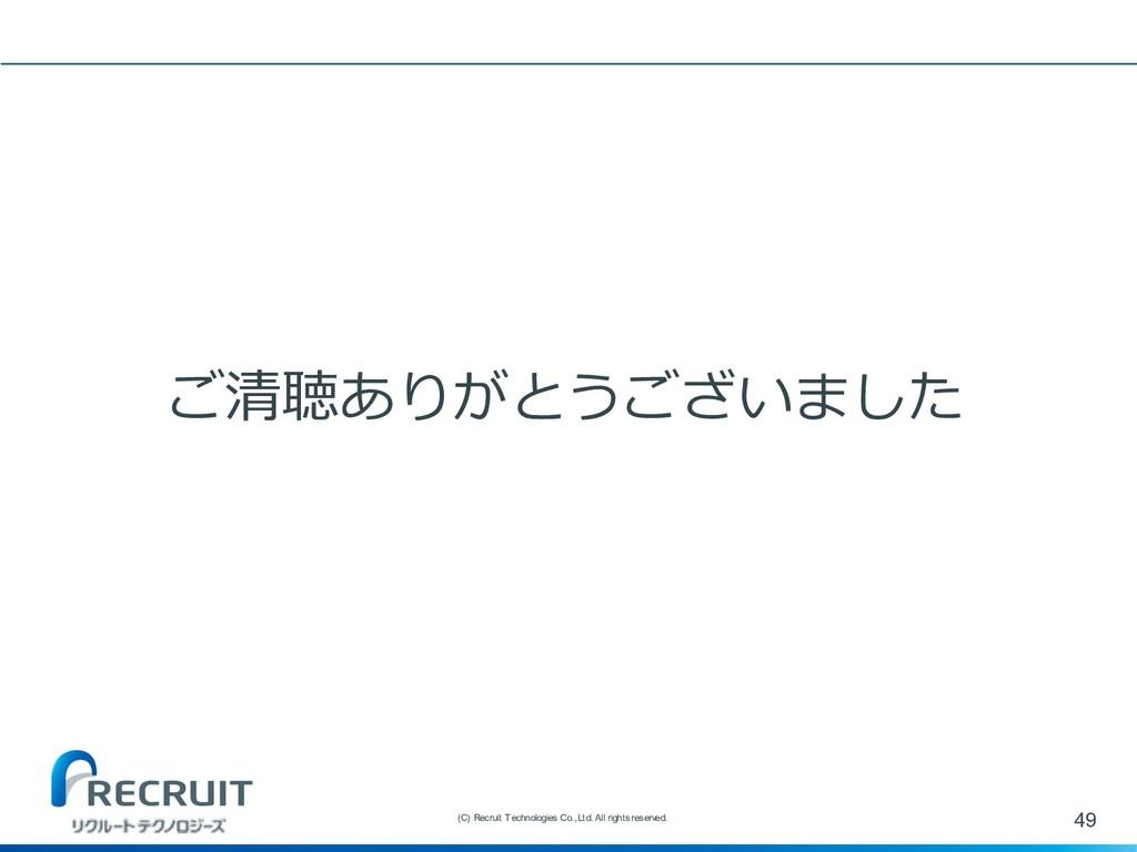 ご清聴ありがとうございました 49 (C) Recruit Technologies Co.,...