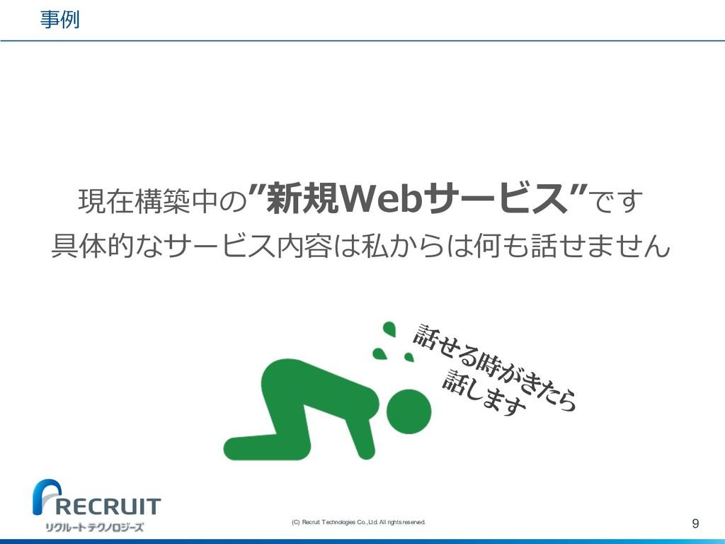 """事例 現在構築中の""""新規Webサービス""""です 具体的なサービス内容は私からは何も話せません 9..."""