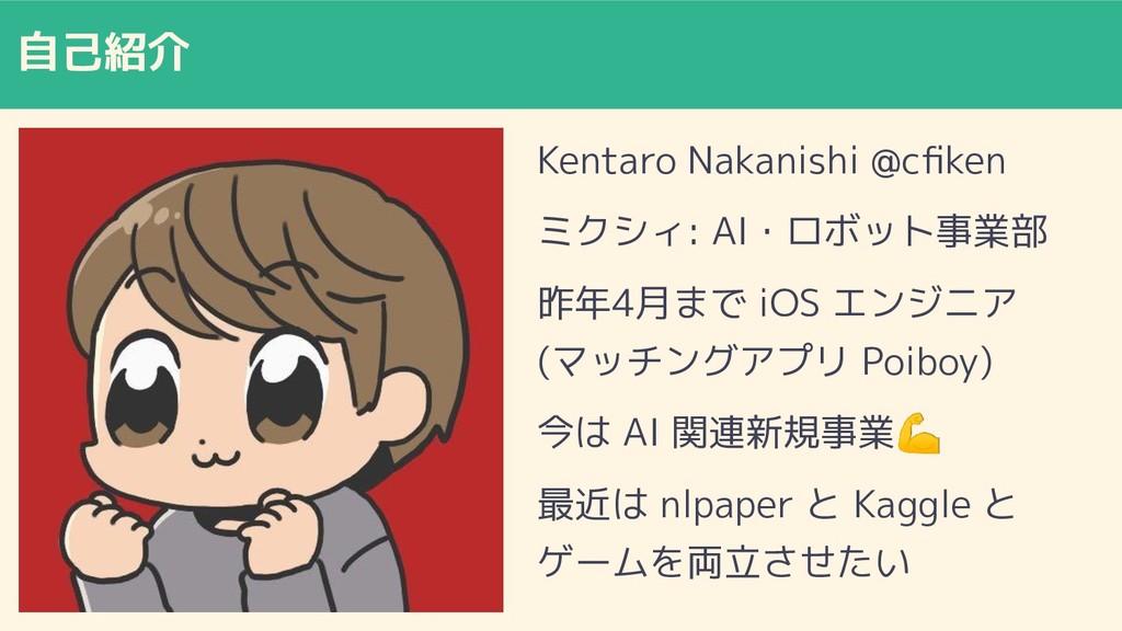 自己紹介 Kentaro Nakanishi @cfiken ミクシィ: AI・ロボット事業部 ...