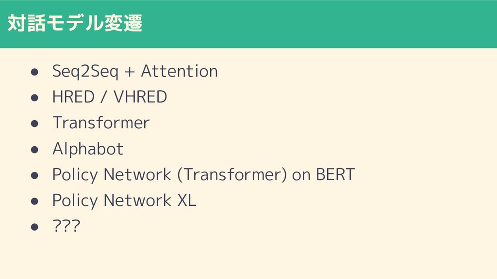 対話モデル変遷 ● Seq2Seq + Attention ● HRED / VHRED ● ...