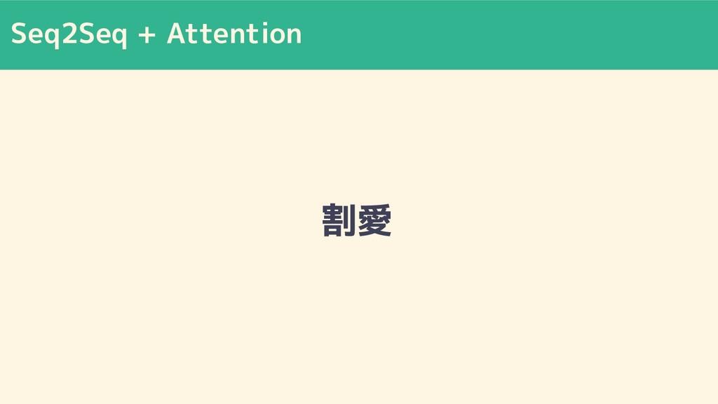 Seq2Seq + Attention 割愛