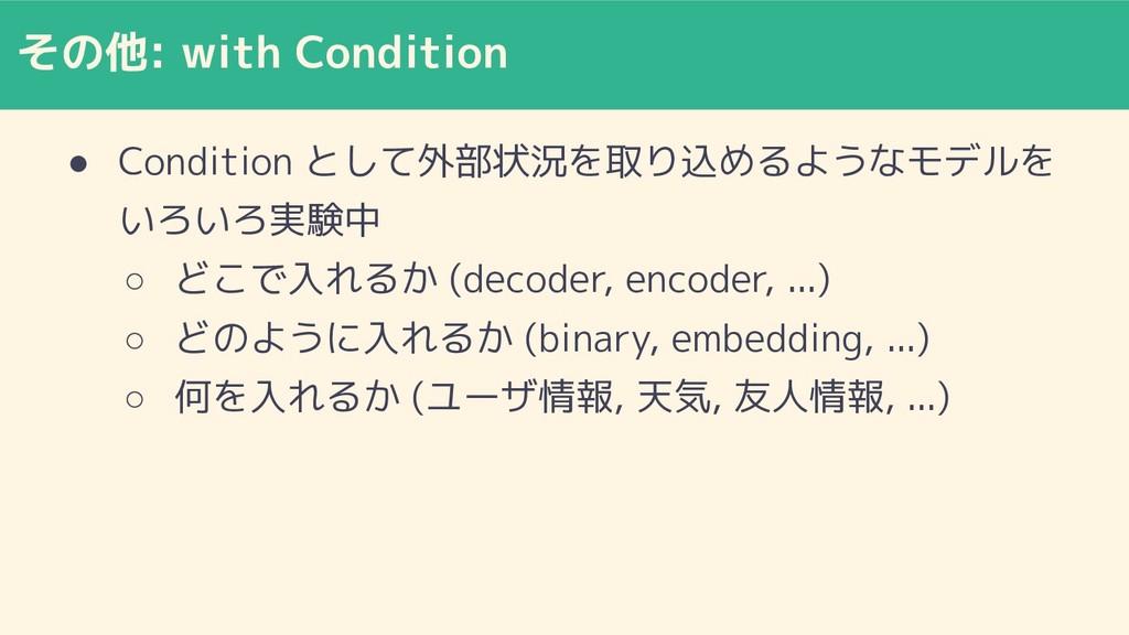 その他: with Condition ● Condition として外部状況を取り込めるよう...