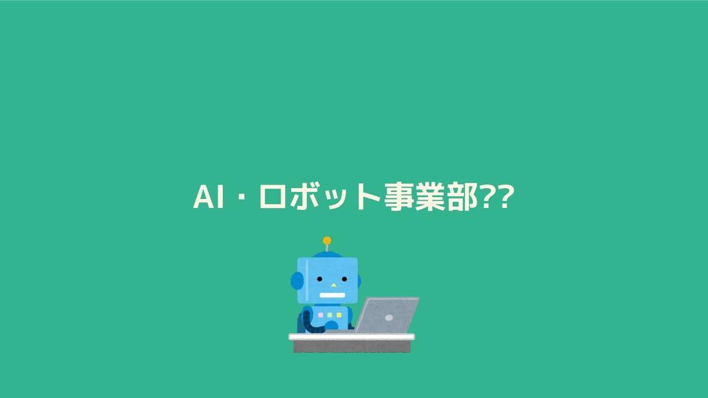 AI・ロボット事業部??