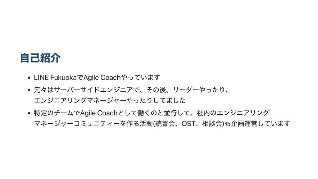 ⾃⼰紹介 LINE FukuokaでAgile Coachやっています 元々はサーバーサイドエ...