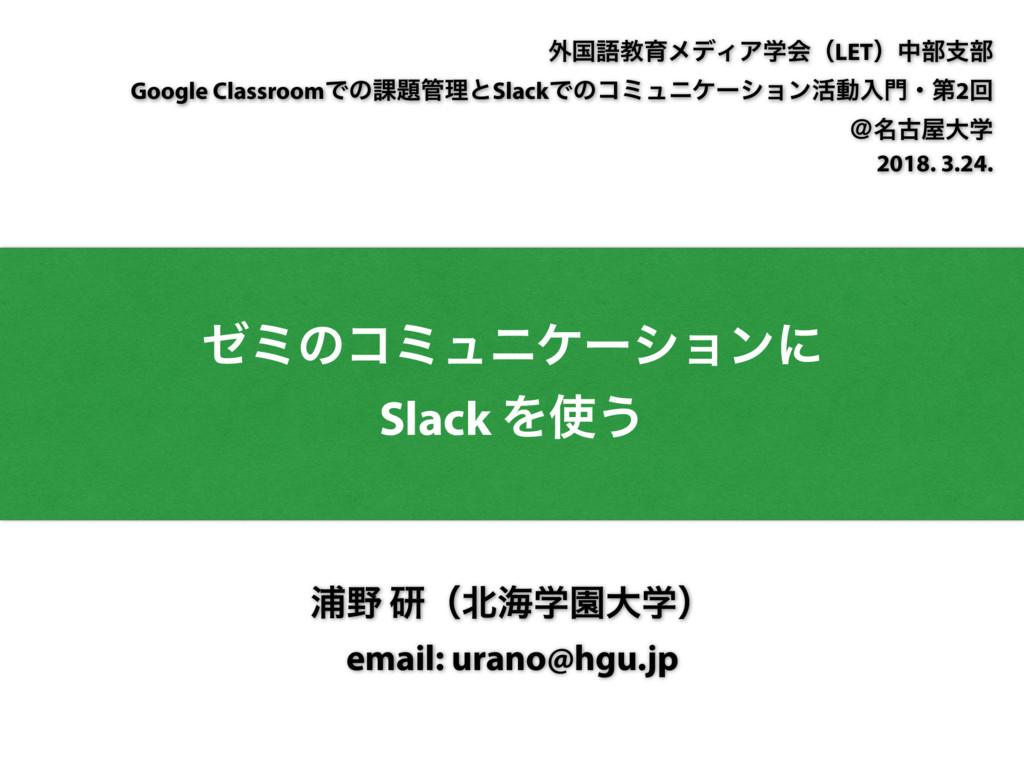 θϛͷίϛϡχέʔγϣϯʹ Slack Λ͏ Ӝ ݚʢւֶԂେֶʣ email: ura...