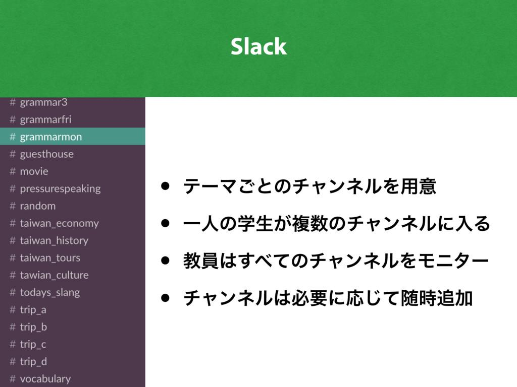 Slack • ςʔϚ͝ͱͷνϟϯωϧΛ༻ҙ • Ұਓͷֶੜ͕ෳͷνϟϯωϧʹೖΔ • ڭһ...