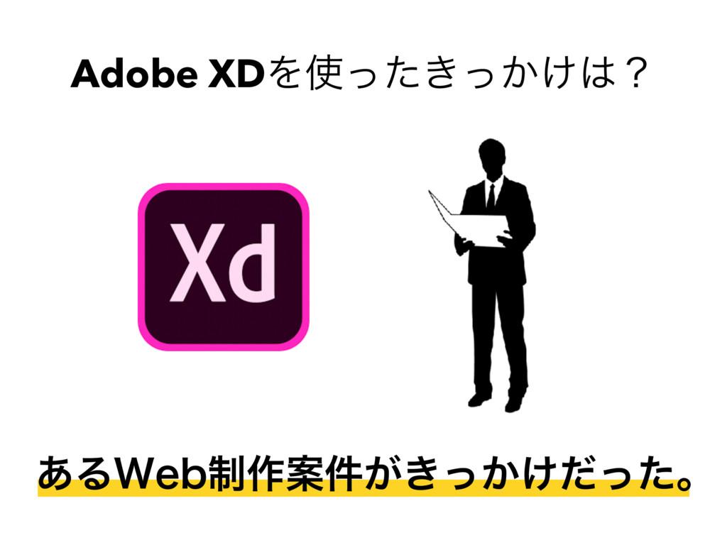 Adobe XDΛ͖͔͚ͬͨͬʁ ͋Δ8FC੍࡞Ҋ͕͖͔͚݅ͬͩͬͨɻ