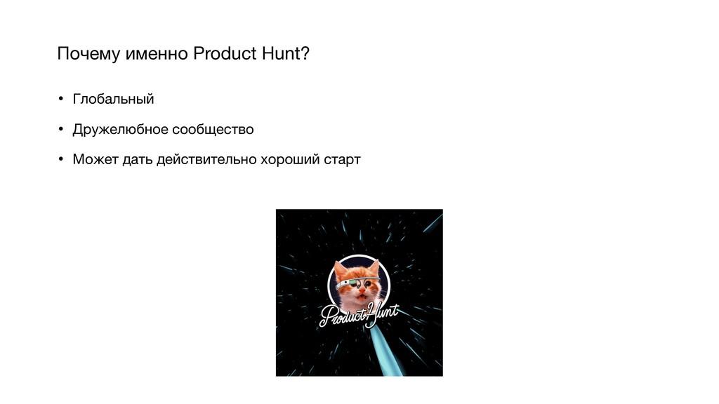 Почему именно Product Hunt? • Дружелюбное сообщ...