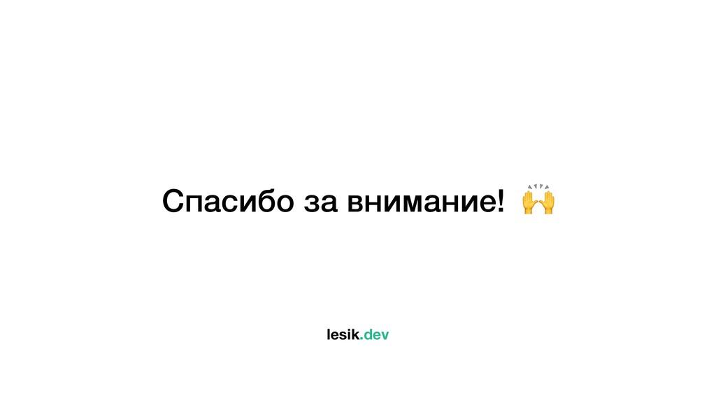 Спасибо за внимание!  lesik.dev