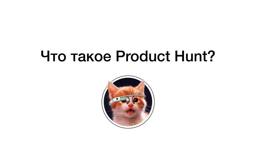 Что такое Product Hunt?