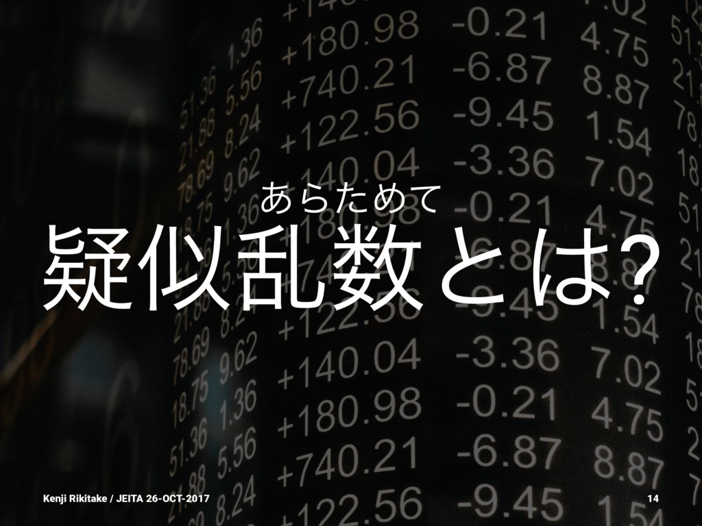 ͋ΒͨΊͯ ٙཚͱ? Kenji Rikitake / JEITA 26-OCT-201...