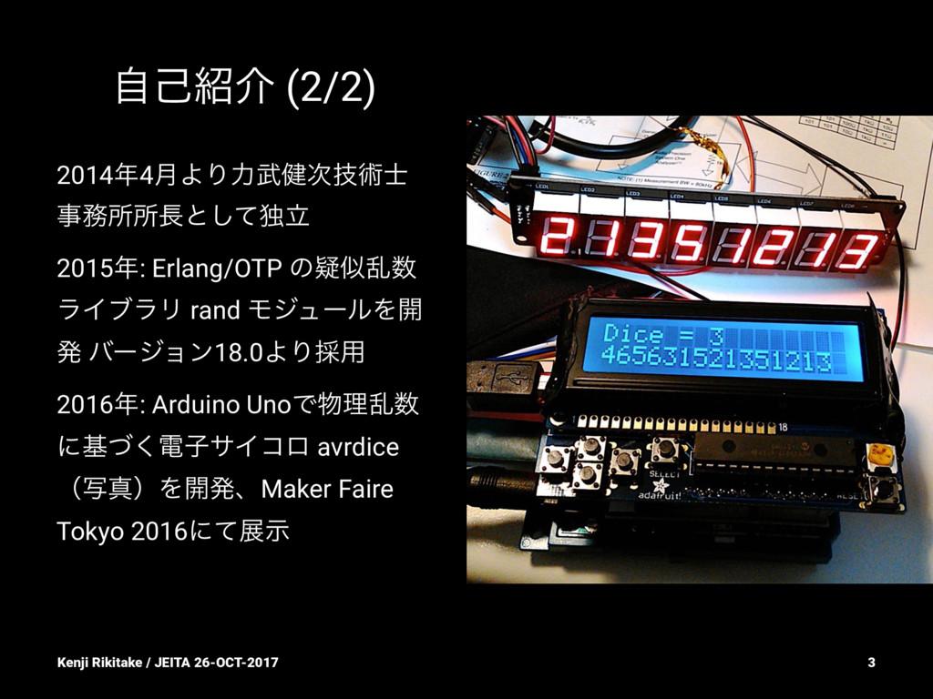 ࣗݾհ (2/2) 20144݄ΑΓྗ݈ٕज़ ॴॴͱͯ͠ಠཱ 2015: E...