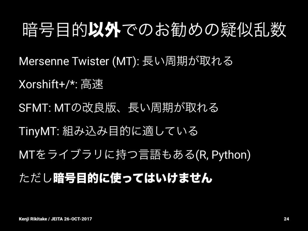 ҉߸తҎ֎Ͱͷ͓קΊͷٙཚ Mersenne Twister (MT): ͍पظ͕औΕ...