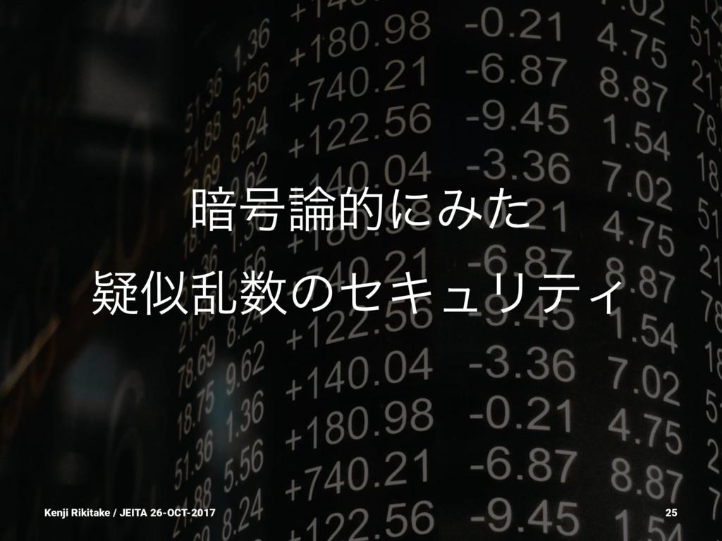 ҉߸తʹΈͨ ٙཚͷηΩϡϦςΟ Kenji Rikitake / JEITA 26-O...