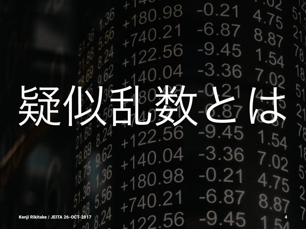 ٙཚͱ Kenji Rikitake / JEITA 26-OCT-2017 4
