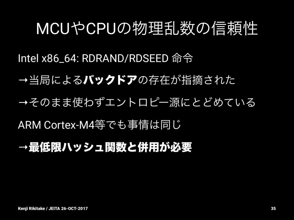 MCUCPUͷཧཚͷ৴པੑ Intel x86_64: RDRAND/RDSEED ໋ྩ...