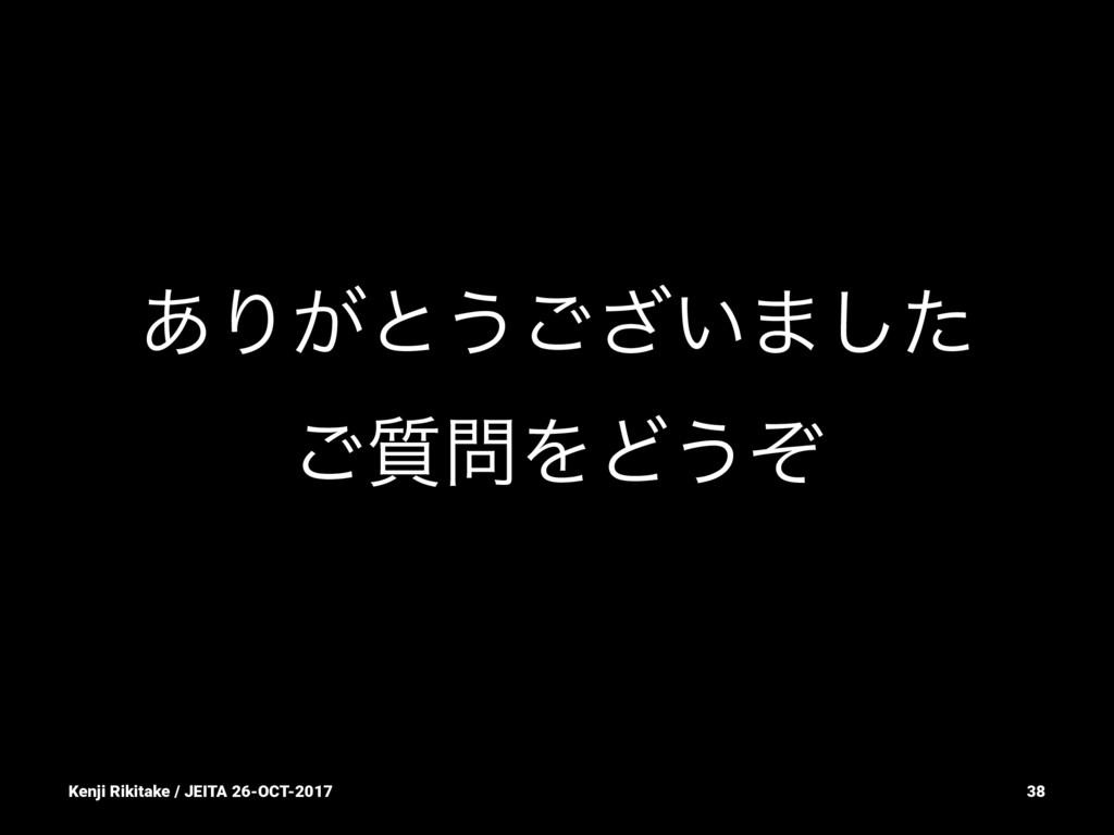 ͋Γ͕ͱ͏͍͟͝·ͨ͠ ࣭͝ΛͲ͏ͧ Kenji Rikitake / JEITA 26-O...