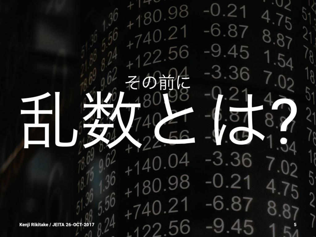 ͦͷલʹ ཚͱ? Kenji Rikitake / JEITA 26-OCT-2017 5