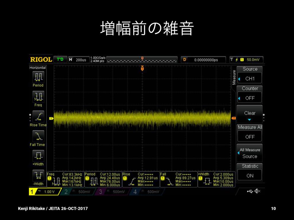 ૿෯લͷԻ Kenji Rikitake / JEITA 26-OCT-2017 10