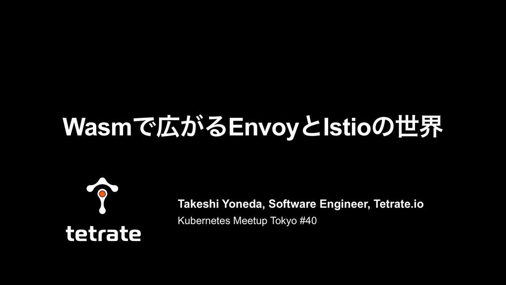 Takeshi Yoneda, Software Engineer, Tetrate.io K...