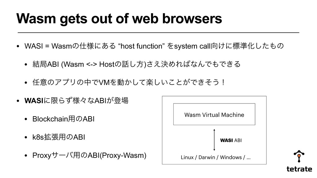 """• WASI = Wasmͷ༷ʹ͋Δ """"host function"""" Λsystem cal..."""