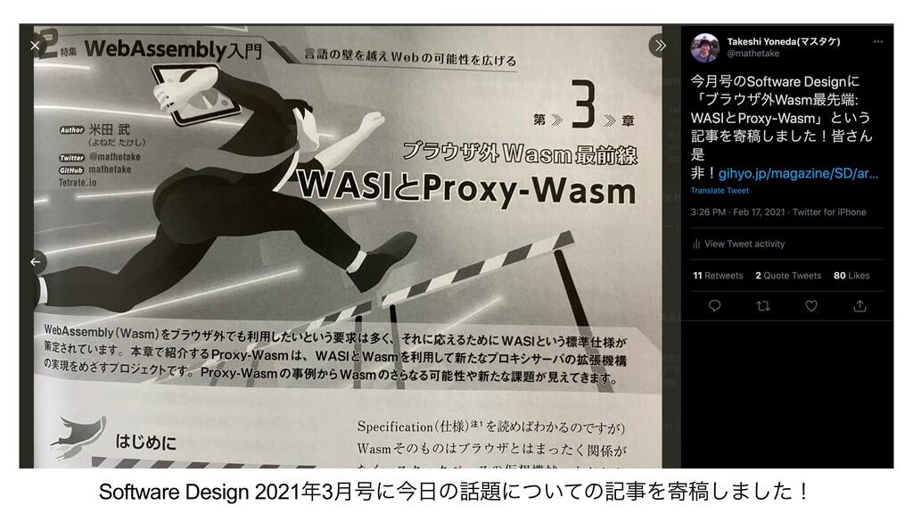 Software Design 20213݄߸ʹࠓͷʹ͍ͭͯͷهΛدߘ͠·ͨ͠ʂ