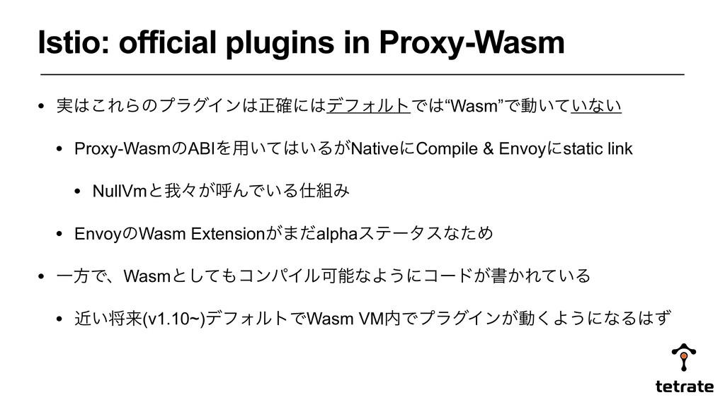 "• ࣮͜ΕΒͷϓϥάΠϯਖ਼֬ʹσϑΥϧτͰ""Wasm""Ͱಈ͍͍ͯͳ͍ • Proxy-..."
