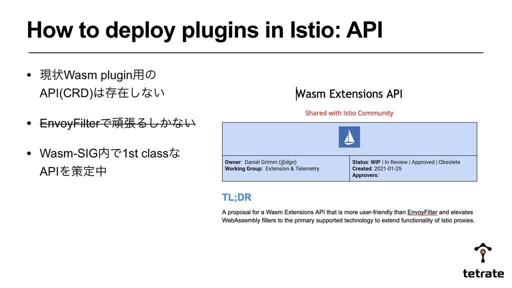 • ݱঢ়Wasm plugin༻ͷ API(CRD)ଘࡏ͠ͳ͍ • EnvoyFilterͰ...